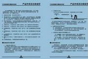 优狐平安行PA968行车语音提示器说明书