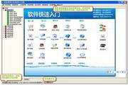 财道仓库管理软件