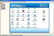 财道进销存软件 2012.2.01