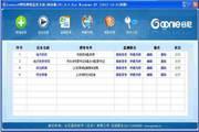 谷尼微政府舆情监控系统 4.5.2