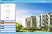 启程物业管理系统 2.2