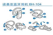 <i>诺基亚</i>BH-104蓝牙耳机<i>说明书</i>