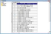 少年智力开发报数学专页 发行管家 2.6