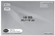 三星RS60FBHCN7T电冰箱使用说明书