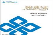 美菱BCD-560WEC电冰箱使用说明书
