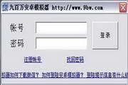 九百万安卓模拟器PC版 2.0.1