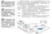 华硕W5G23F-DR笔记本电脑使用说明书