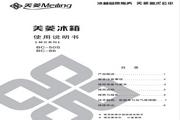 美菱BC-50S电冰箱使用说明书