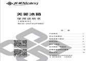 美菱BCD-237VUP3BD电冰箱使用说明书
