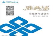 美菱BCD-701WUPCK电冰箱使用说明书