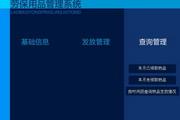 宏达劳保用品管理系统 代理版 2.0
