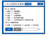 ADSL网络加速大师 1.1