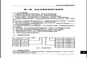 三品SANVC-2S0015G/P型变频器说明书