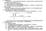 长盛CS2672DX交直流耐压测试仪说明书