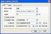 挑战PDF虚拟打印机 2012