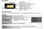 卡西欧EX-N20数码相机使用说明书