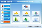 宏达轮胎销售管理系统 单机版