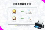 宏达支票套打管理系统 绿色版 1.0