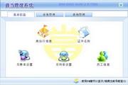 宏达典当管理系统 绿色版 1.0