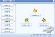 宏达车辆保险代理管理系统 绿色版 3.0