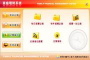 宏达家庭理财系统 绿色版 1.0