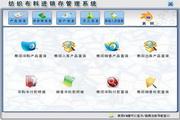宏达纺织布料进销存管理系统 绿色版 1.0