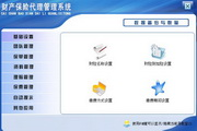 宏达财产保险代理管理系统 绿色版 4.1