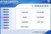 宏达财产保险代理管理系统 代理版 4.1