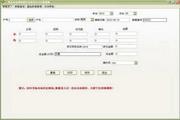 通用隐形眼镜进销存财务管理系统软件 30.9.8