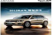 大众2012款Tiguan途观汽车产品手册