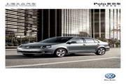 大众Polo新劲取汽车产品手册