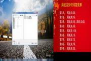 微润竞赛计分软件 Lite版 1.0911