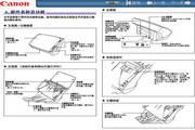 CANon DR-2510C扫描仪用户手册