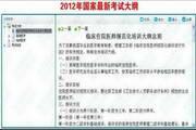 2013版广西口腔...