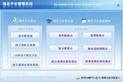 宏达独生子女管理系统 代理版 1.0