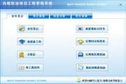 宏达白蚁防治项目工程管理系统 绿色版 3.0