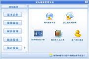 宏达家电维修管理系统 代理版 4.1