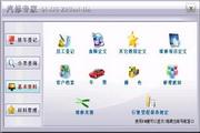 宏达汽修专家 代理版 2.0