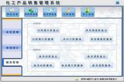 宏达化工产品销售管理系统 绿色版 1.0
