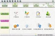 宏达地板销售管理系统 代理版 1.0