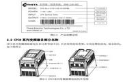 西驰CFC8-7T2000变频器使用说明书