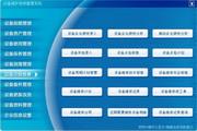 宏达设备维护保养管理系统 代理版 4.0