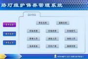 宏达路灯维护保养管理系统 代理版 1.0