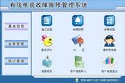 宏达有线电视故障报修管理系统 绿色版 1.0
