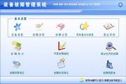 宏达设备故障管理系统 绿色版 1.0