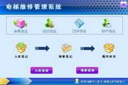 宏达电梯维修管理系统 代理版 1.0