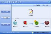 宏达机顶盒维修管理系统 代理版 1.0