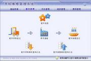 宏达手机维修管理系统 绿色版 1.0