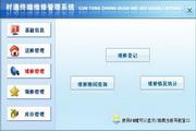 宏达村通终端维修管理系统 代理版 1.0