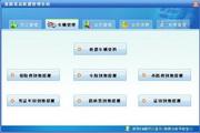 宏达道路紧急救援管理系统 代理版 1.0
